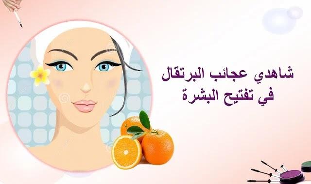 طريقة تنظيف البشرة وتفتيح الوجه, قناع البرتقال