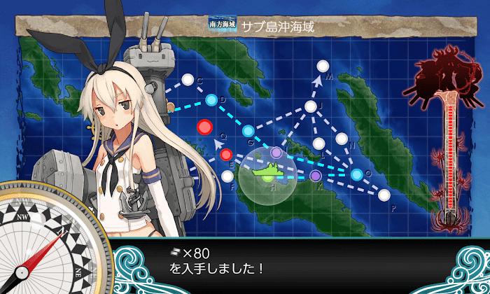 艦これ_2期_二期_5-3_5-3_南方海域_011.png
