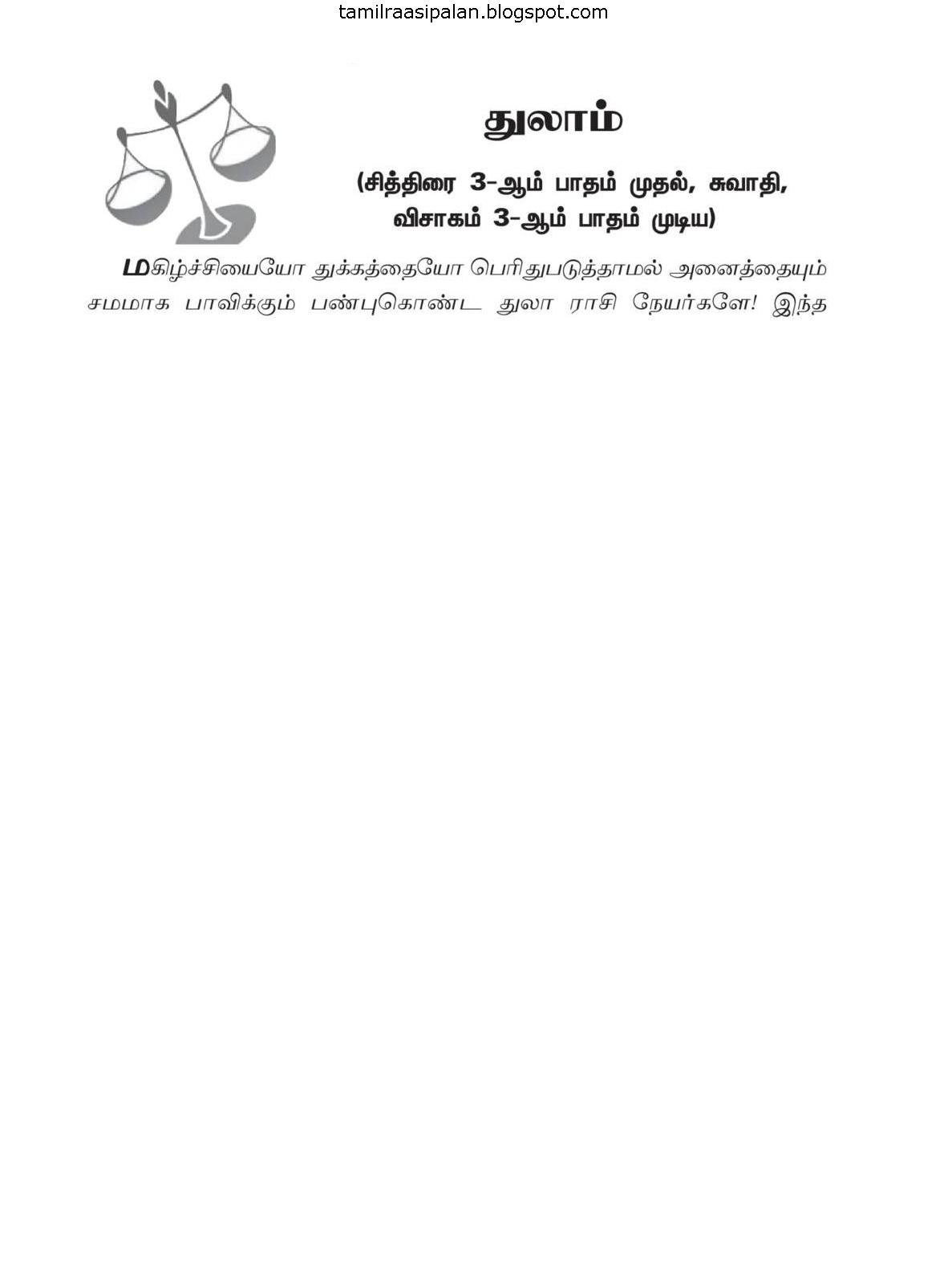 THULAM 2016 Full and Detailed Annual Rasi Palan Forecast