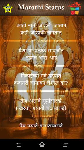 Veer Maratha Status 1.1 screenshots 2