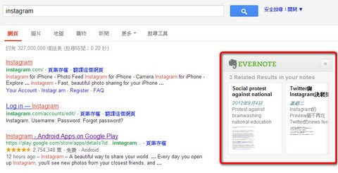 Evernote introduced Related Results to Web Clipper Chrome Extension