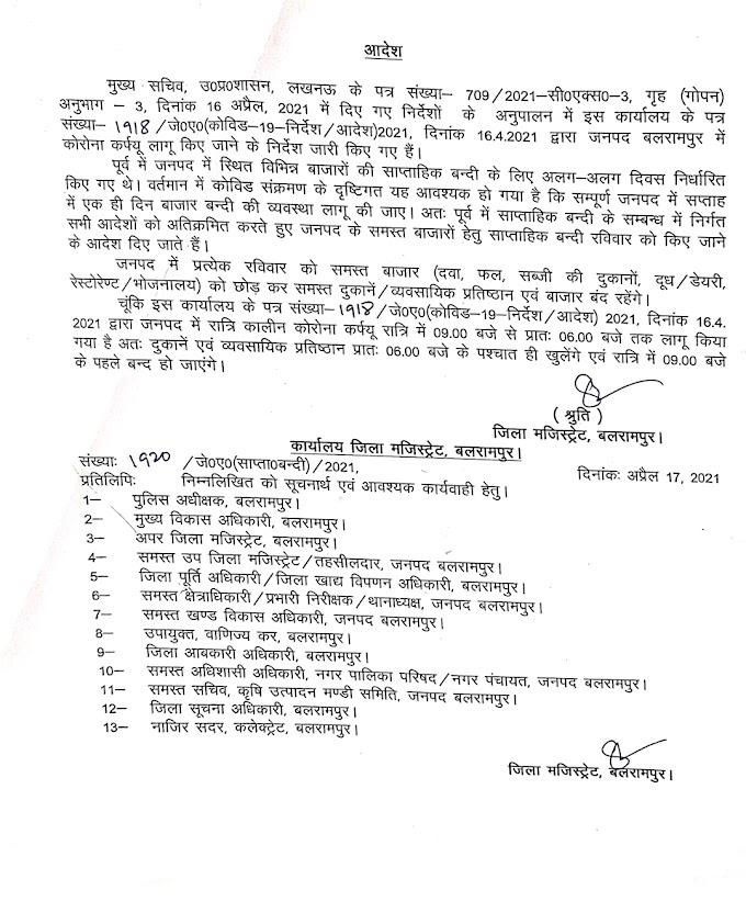 जनपद बलरामपुर में कोरोना कर्फ्यू लागू किए जाने के निर्देश जारी