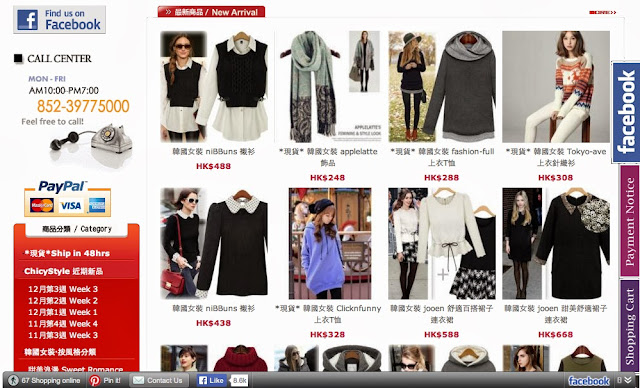 【網上購物】Japanese Korean Fashion 日韓潮流服飾網 ~ 網上訂購篇 ... ...