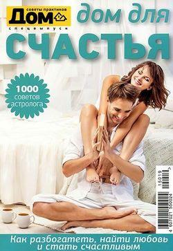 Читать онлайн журнал<br>Дом. Спецвыпуск Дом для счастья №7 2015<br>или скачать журнал бесплатно