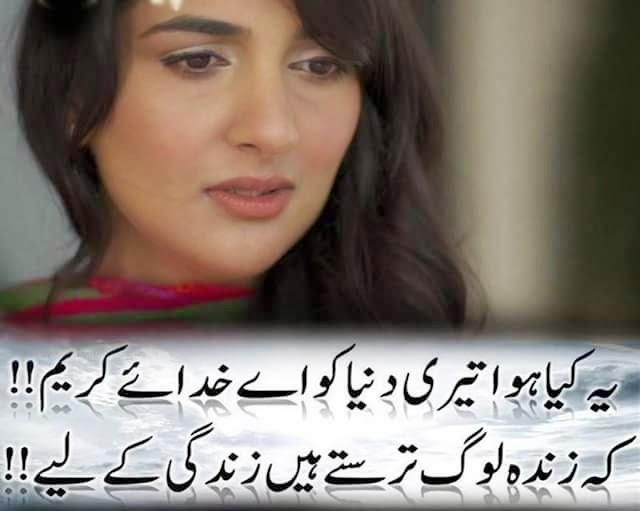 Urdupoint Sad Poetry 17