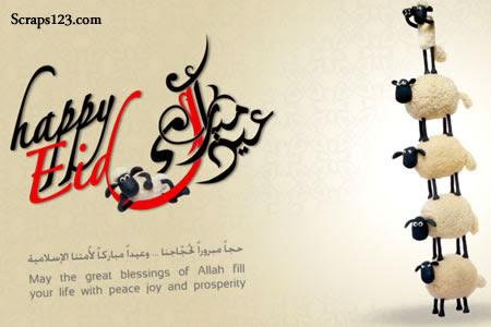 Eid Ul Adha  Image - 3