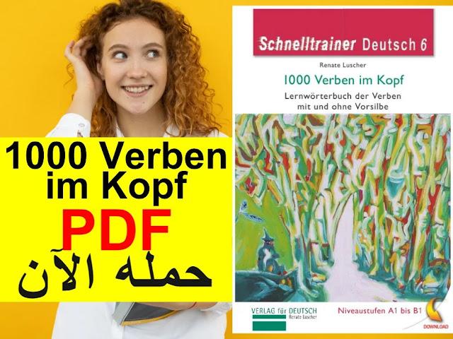 كتاب 1000 فعل في رأسك · 1000 Verben im Kopf PDF · لتعلم أهم الأفعال في اللغة الالمانية من A1 إلى B1