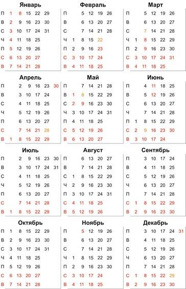 производственный-календарь-2018