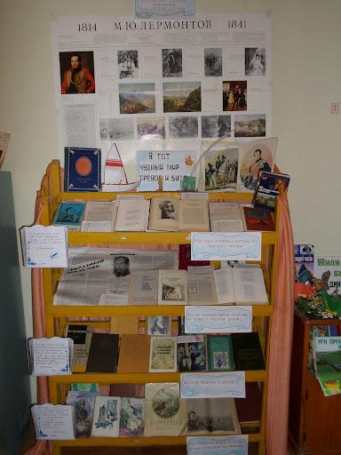 Днем рождения, картинки к юбилею лермонтова в библиотеке
