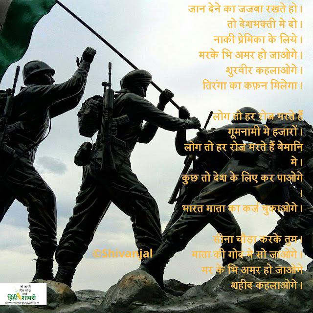 desh bhakti , bharat mata, desh bhakt, fauj image