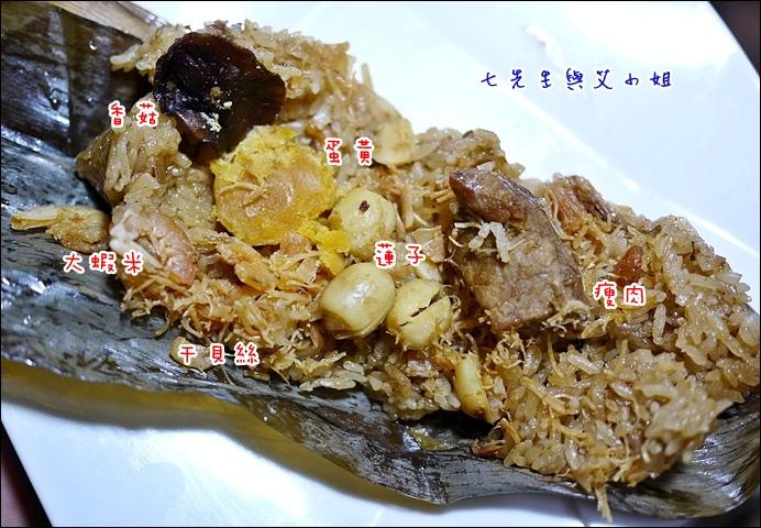8 干貝粽-瘦肉、干貝絲、香菇、蓮子、蛋黃、大蝦米