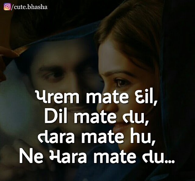 Love Quotes In Gujarati 1