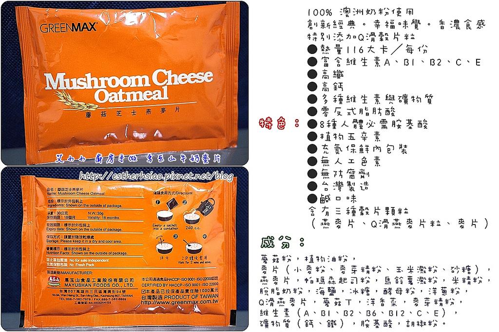 17 磨菇芝士燕麥片