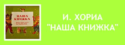 Хориа, Апостолу Наша книжка читать. Книга звери, лесная школа СССР Наши книжка. Книжка, книжка, помоги, что нам делать, научи, чтоб здоровыми расти!