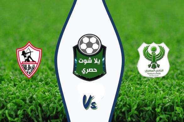 مشاهدة مباراة الزمالك والمصري البورسعيدي