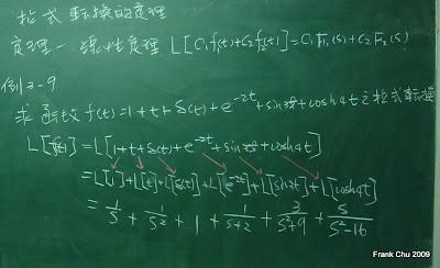拉式轉換之線性定理