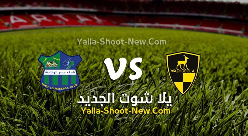 مباراة مصر المقاصة و وادي دجلة