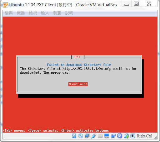 Install And Configure PXE Server On Ubuntu 14 04 - 通達人驛站