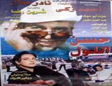 فيلم حسن اللول
