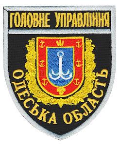 Головне Управління Одеська область /поліція/ нарукавна емблема