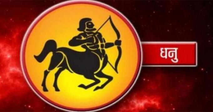 धनु राशी भविष्य (Sagittarius horoscope)