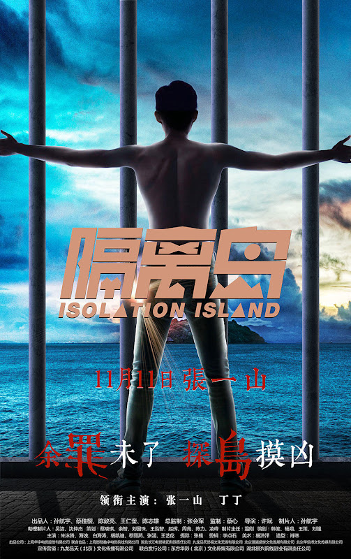 Love Trip / Isolation Island China Movie