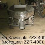 Рама ZZX 400 K №1.jpg