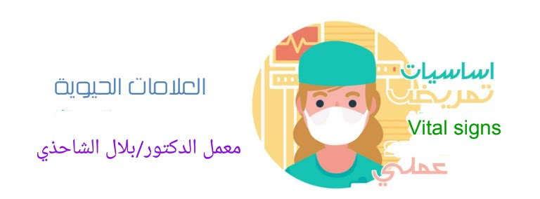 العلامات الحيوية في التمريض ppt