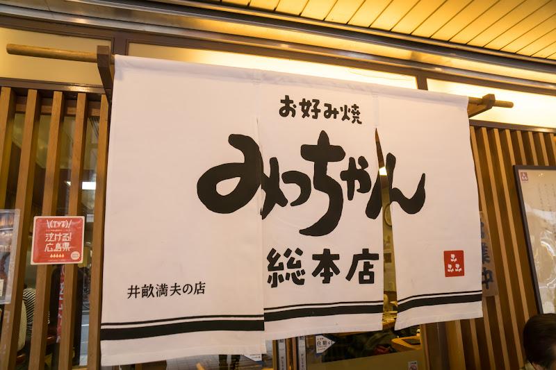 Hiroshima Okonomiyaki Mitchan Sohonten1