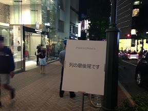 Apple Store 渋谷 2013年9月19日19時