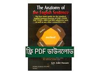 The Anatomy of the English Sentence বইটির ফ্রি PDF কপি ডাউনলোড করে নিন