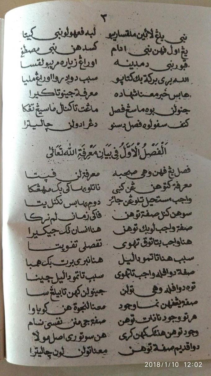 03 - Hikayat Akhbarul Karim