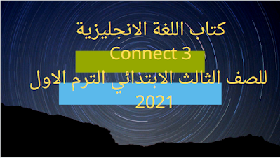 كتاب اللغة الانجليزية Connect 3 للصف الثالث الابتدائي الترم الاول 2021