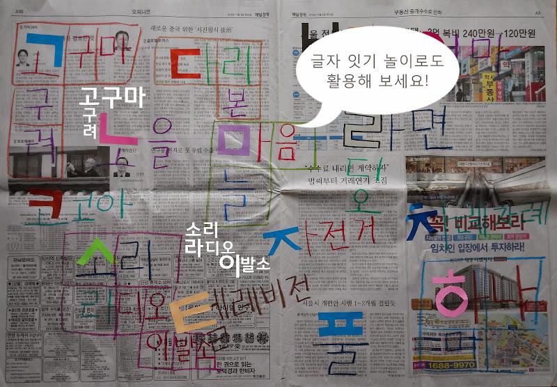 신문지 한글 놀이