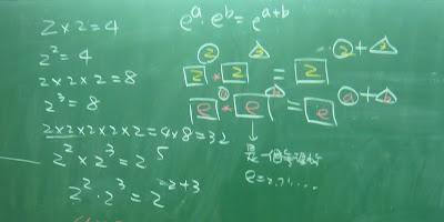 指數函數的複習