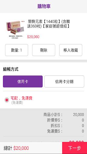 玩免費購物APP|下載伯溫生技行動購物網 app不用錢|硬是要APP