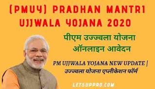 Pradhan Mantri Ujjwala Yojana 2020 (PMUY)