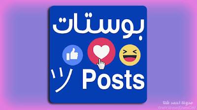 كيفية عمل منشور على صفحة فيس بوك facebook؟