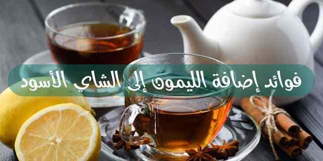 فوائد إضافة الليمون إلى الشاي الأسود
