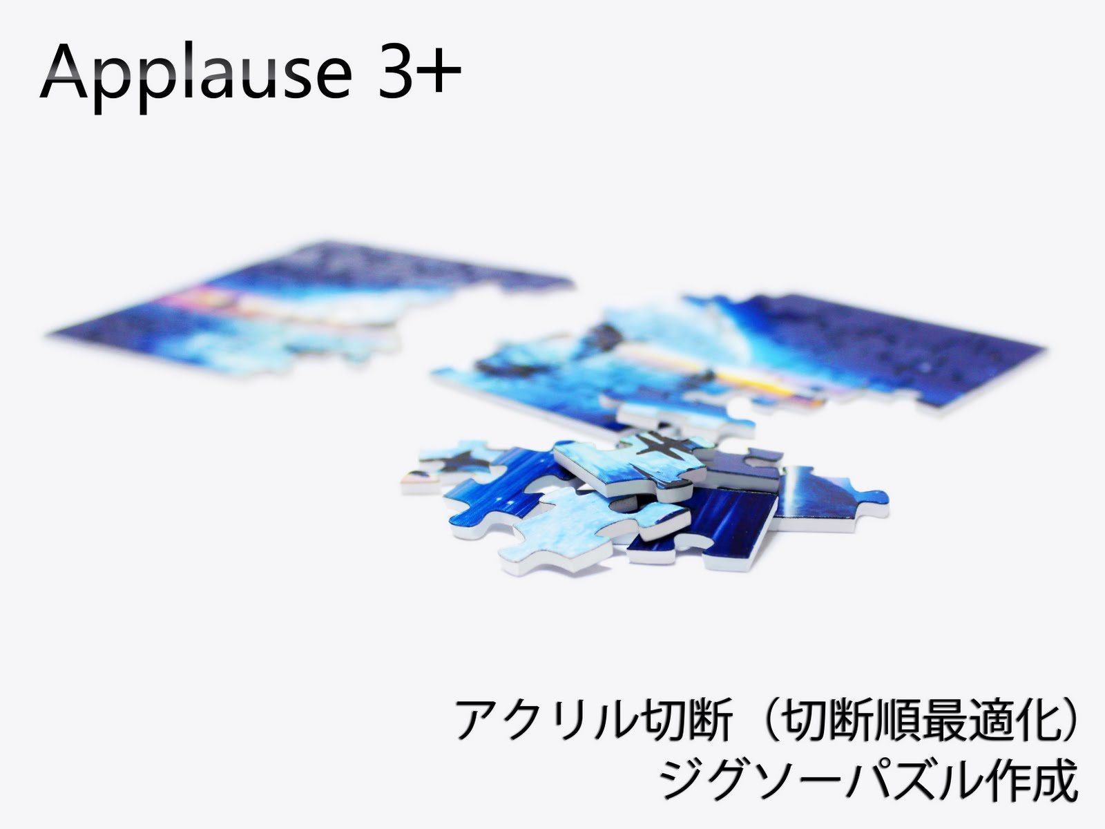 Applause 3+レーザー加工機:ジグソーパズル加工写真2
