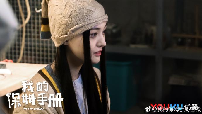 Hi, I'm Saori China Web Drama