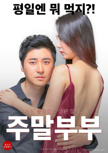 Weekend Couple (2016)