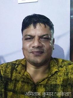 """अमिताभ कुमार """"अकेला"""""""