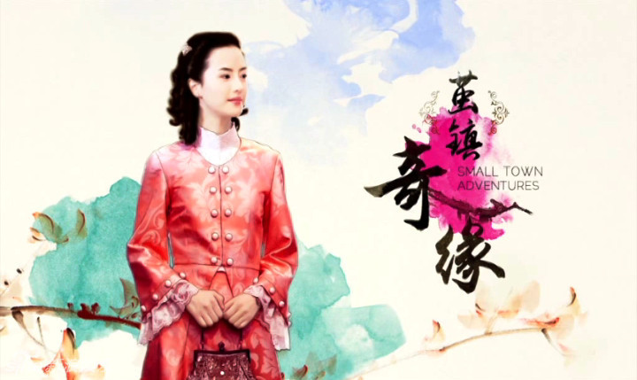 The Chronicles of Town Called Jian / Small Town Adventures China Web Drama