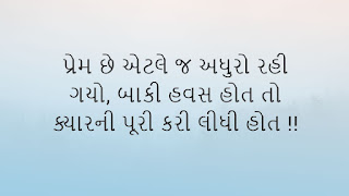 Gujarati Sad Shayari status Quotes | Judai shayari | Bewafa Shayari in gujarati text girl and boy