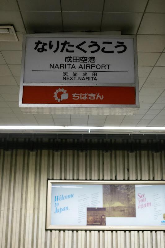 180520 旧成田空港駅名標