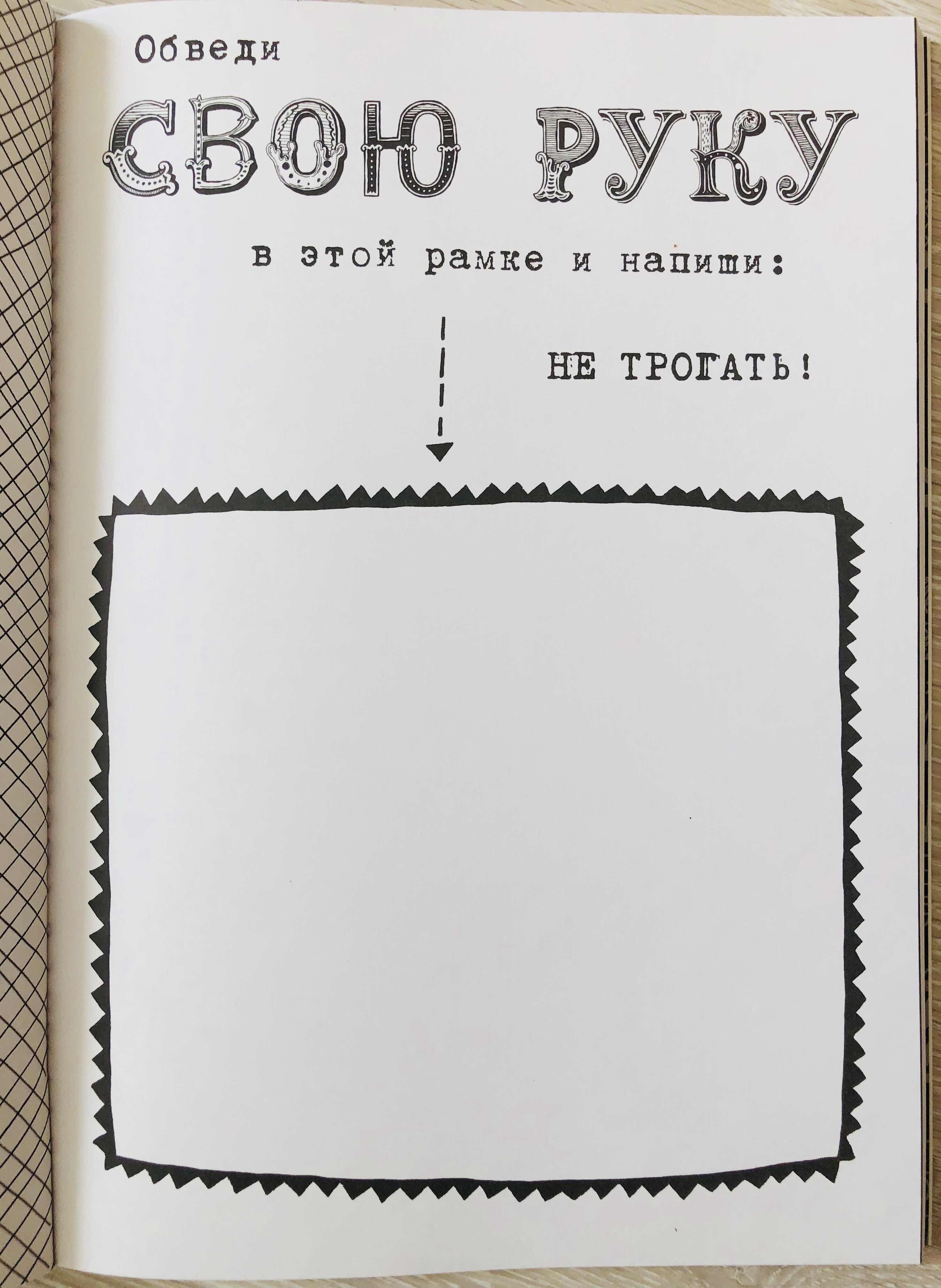 Очень круто и с пользой: книжка Супер Бумага 7