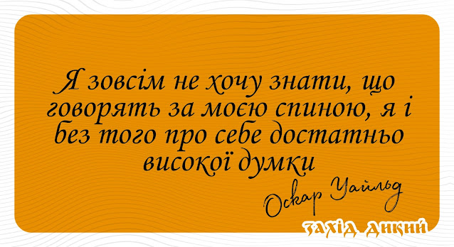 Цитати Оскара Уайльда