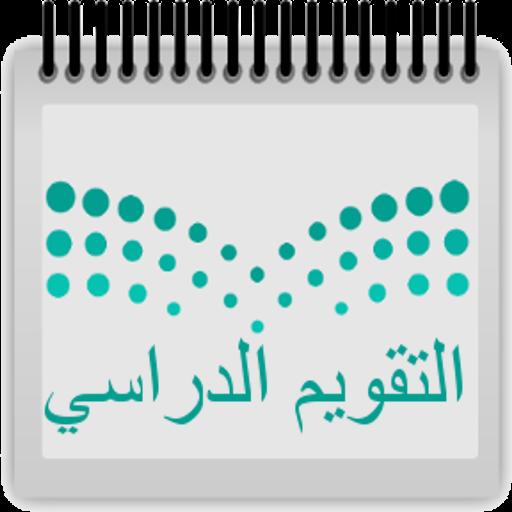 التقويم الدراسي السعودي- لخمسة سنوات