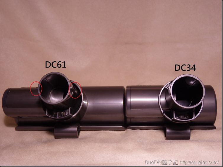 DC61 V.S. DC34 電動刷頭